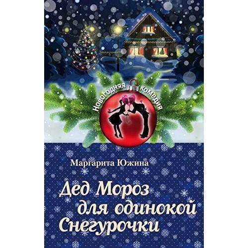 - Ded Moroz dlya odinokoy Snegurochki - Preis vom 15.06.2021 04:47:52 h