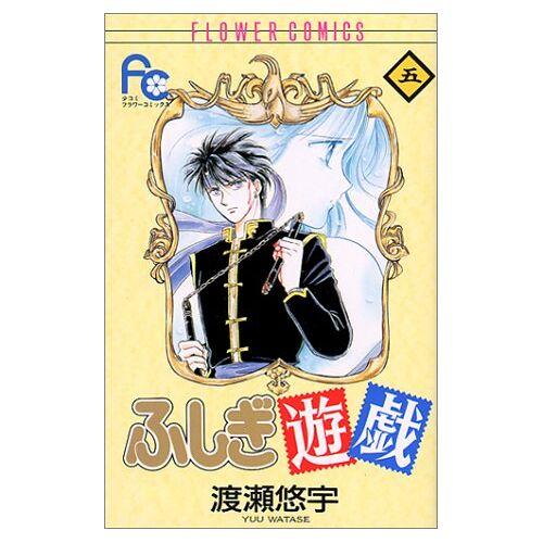 - Fushigi Yugi Vol. 5 (Fushigi Yugi) (in Japanese) - Preis vom 23.07.2021 04:48:01 h