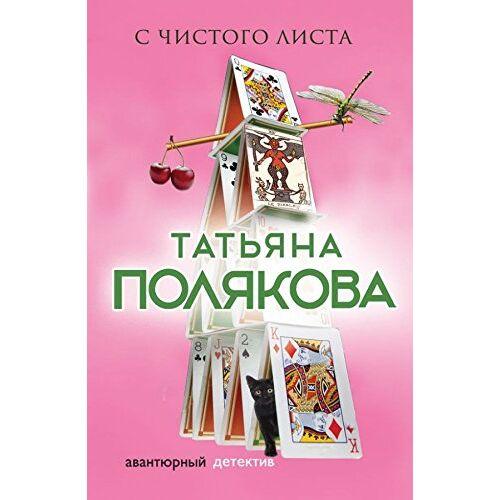 Tatjana Poljakova - S chistogo lista - Preis vom 11.06.2021 04:46:58 h