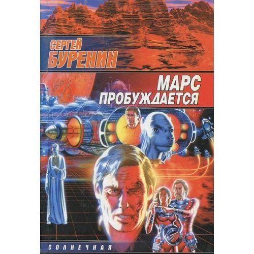 - Mars probuzhdaetsya - Preis vom 21.06.2021 04:48:19 h