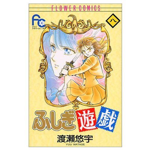 - Fushigi Yugi Vol. 8 (Fushigi Yugi) (in Japanese) - Preis vom 17.05.2021 04:44:08 h