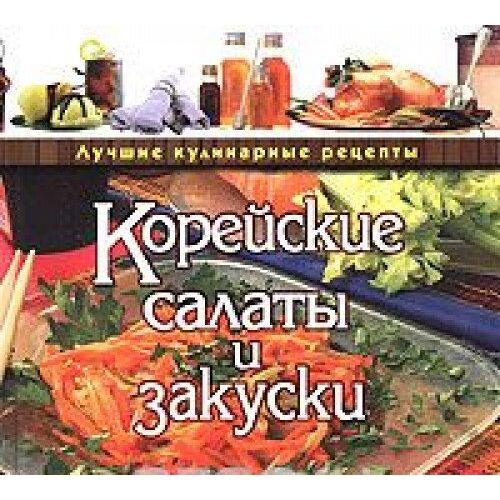 O. V. Zykina - Koreyskie salaty i zakuski - Preis vom 15.06.2021 04:47:52 h
