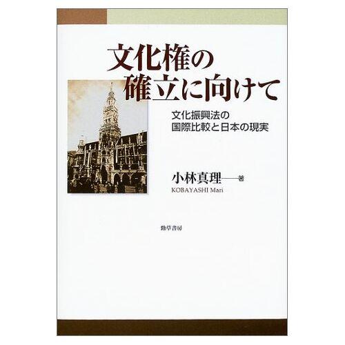 - Bunkaken no kakuritsu ni mukete : bunka shinkōhō no kokusai hikaku to Nihon no genjitsu - Preis vom 09.06.2021 04:47:15 h