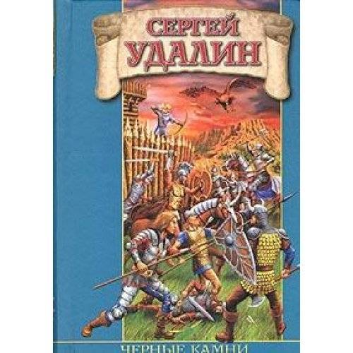 Udalin S. - Chernye kamni Dayry(in Russischer Sprache / Russisch / Russian / Buch / book / kniga - Preis vom 12.06.2021 04:48:00 h