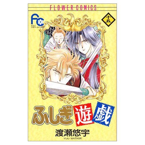 - Fushigi Yugi Vol. 15 (Fushigi Yugi) (in Japanese) - Preis vom 17.05.2021 04:44:08 h