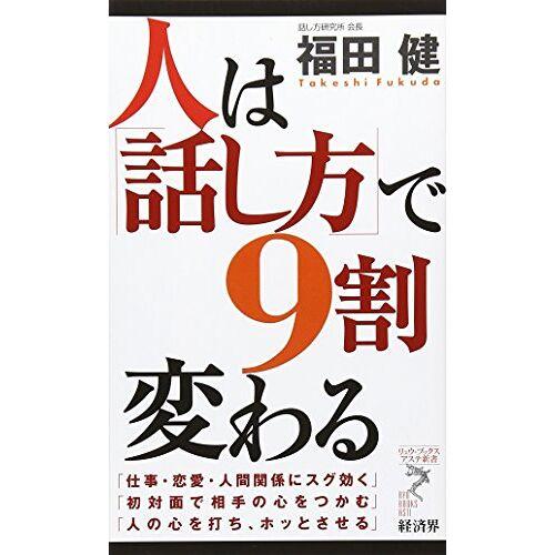 - Hito wa hanashikata de 9wari kawaru - Preis vom 15.06.2021 04:47:52 h