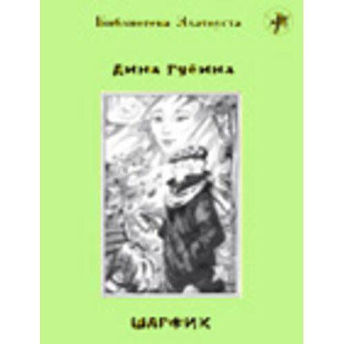 - Zlatoust Library: Sharfik - Preis vom 21.06.2021 04:48:19 h