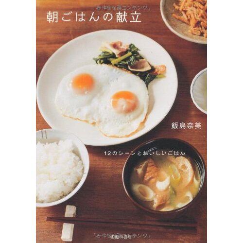 Nami Iijima - Asagohan No Kondate - Preis vom 20.10.2020 04:55:35 h