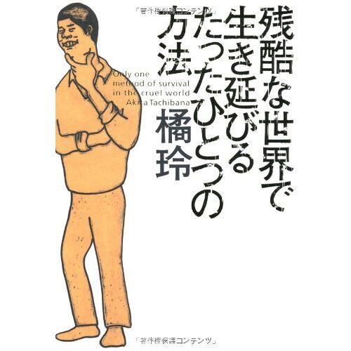 - Zankokuna sekai de ikinobiru tatta hitotsu no hōhō - Preis vom 20.10.2020 04:55:35 h