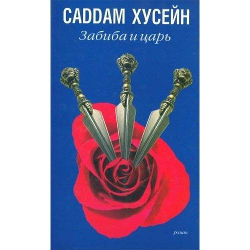 - Zabiba i tsar (in Russian) - Preis vom 25.02.2021 06:08:03 h