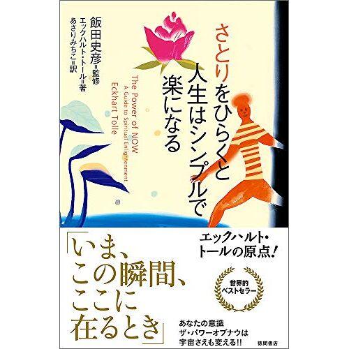 - Satori o hiraku to jinsei wa shinpuru de raku ni naru - Preis vom 10.04.2021 04:53:14 h