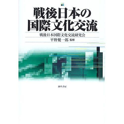 - Sengo Nihon no kokusai bunka kōryū - Preis vom 14.04.2021 04:53:30 h