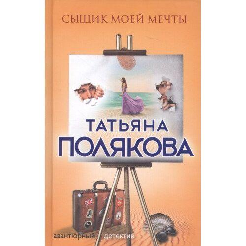 Tat'jana Poljakova - Syshhik moej mechty - Preis vom 20.10.2020 04:55:35 h