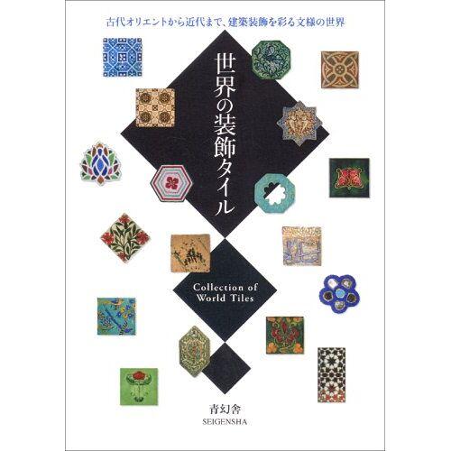 - Decorative Tiles of the World - Preis vom 24.06.2020 04:58:28 h