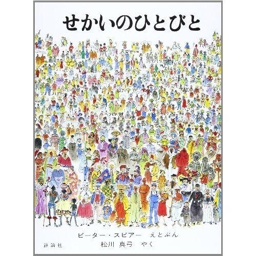 - Sekai no hitobito - Preis vom 03.05.2021 04:57:00 h
