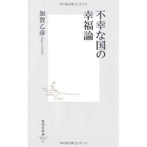 - Fukō na kuni no kōfukuron - Preis vom 27.02.2021 06:04:24 h