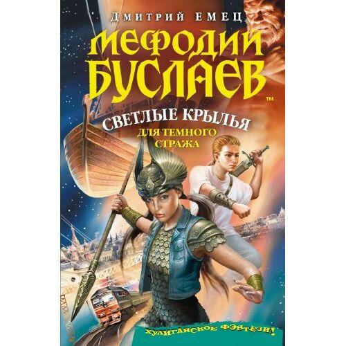- Mefodij Buslaev. Svetlye kryl'ja dlja temnogo strazha: Mefodij Buslaev #9 (Russian Edition) - Preis vom 19.01.2021 06:03:31 h
