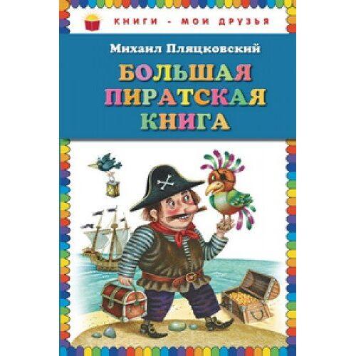 - Bolshaya piratskaya kniga - Preis vom 05.09.2020 04:49:05 h