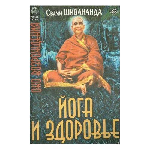 Svami Shivananda - Yoga i zdorov´e (in Russischer Sprache / Russisch / Russian / kniga) - Preis vom 26.06.2020 05:02:18 h