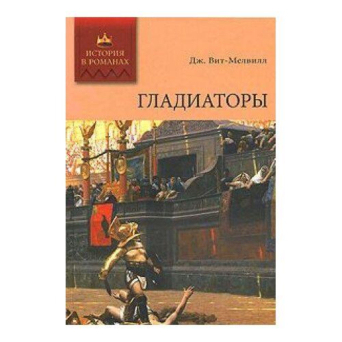 Dzh. Vit-Melvill - Gladiatory - Preis vom 13.05.2021 04:51:36 h