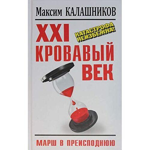 Maksim Kalashnikov - XXI krovavyy vek. Katastrofa neizbezhna! - Preis vom 16.05.2021 04:43:40 h