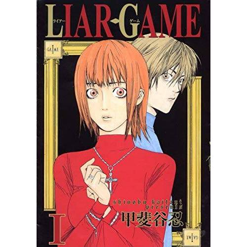 - LIAR GAME Vol.1 ( Young Jump Comics )[ In Japanese ] - Preis vom 16.05.2021 04:43:40 h