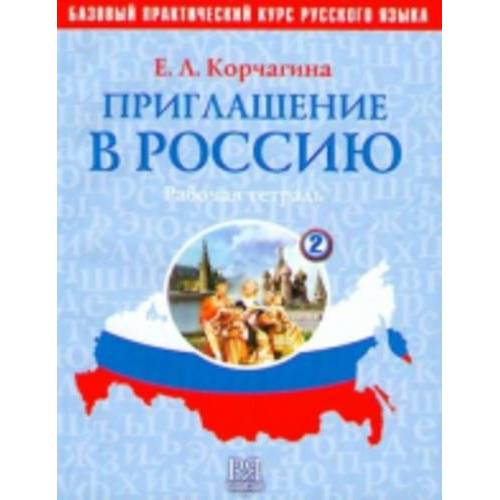 E. Korchagina - Priglashenie v Rossiju. Vyp. 2. Rabochaja tetrad' (+CD). Bazovyj uroven' - Preis vom 14.04.2021 04:53:30 h