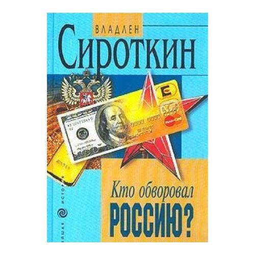 Sirotkin V. - Kto obvoroval Rossiju? (in Russischer Sprache / Russisch / Russian / Buch / book / kniga) - Preis vom 12.05.2021 04:50:50 h