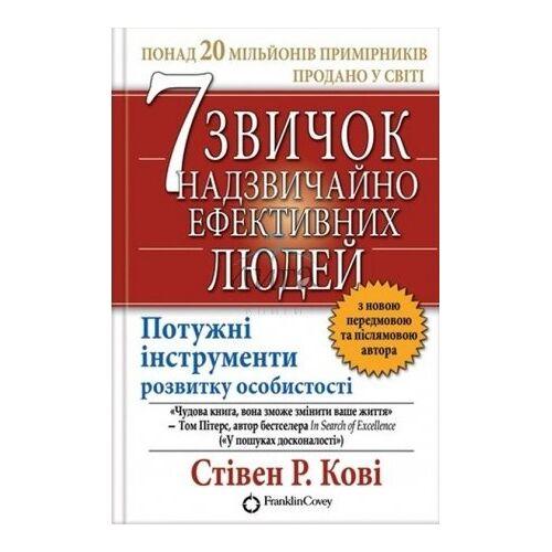 Stiven Kovi - 7 zvichok nadzvichajno efektivnih ljudej - Preis vom 10.05.2021 04:48:42 h
