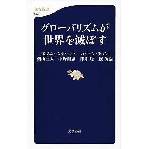- Gurōbarizumu ga sekai o horobosu - Preis vom 12.05.2021 04:50:50 h