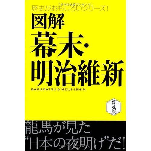 - Zukai bakumatsu meiji ishin - Preis vom 04.05.2021 04:55:49 h