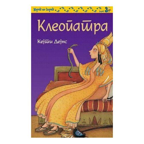 Kejti Dejns - Kleopatra - Preis vom 11.05.2021 04:49:30 h