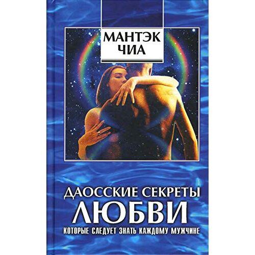 Mantek Chia, Duglas Abrams Arava - Seksualnye sekrety, kotorye dolzhen znat kazhdyy muzhchina - Preis vom 13.05.2021 04:51:36 h
