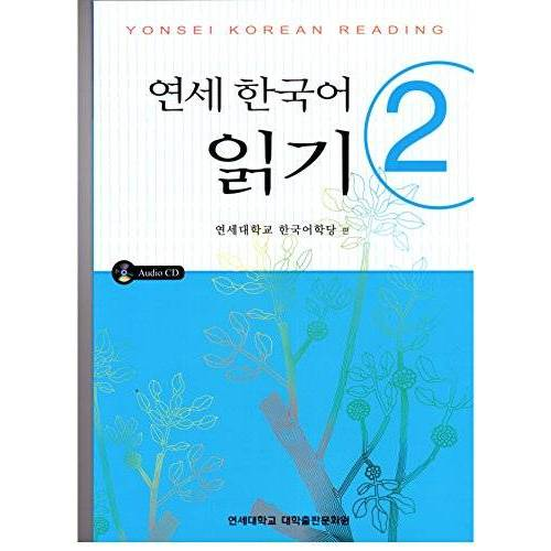 Yonsei Korean Institute - Yonsei Korean Reading - Preis vom 22.10.2020 04:52:23 h