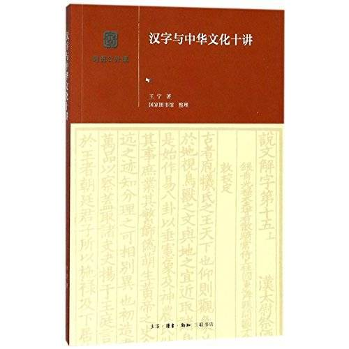 Ning Wang - 10 Courses of Chinese Characters and Chinese Culture (Chinese Edition) - Preis vom 12.04.2021 04:50:28 h