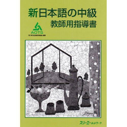Aa.Vv. - Shin Nihongo no Chukyu Kyoshiyo Shidosho (prof) - Preis vom 13.05.2021 04:51:36 h