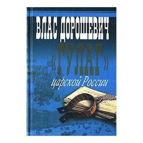 - GULAG tsarskoy Rossii - Preis vom 20.10.2020 04:55:35 h