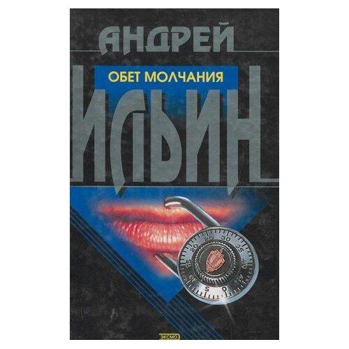 - Obet molchania - Preis vom 20.10.2020 04:55:35 h