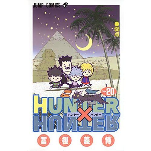 - HUNTER ~ HUNTER Vol. 20 (HUNTER ~ HUNTER) (in Japanese) - Preis vom 25.01.2021 05:57:21 h
