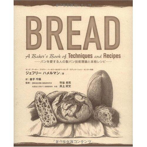 - Bread : Pan o aisuru hito no seipan gijutsu riron to honkaku reshipi - Preis vom 07.05.2021 04:52:30 h