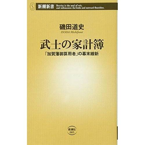 - Bushi no kakeibo : Kaga-han gosan'yōmono no Bakumatsu Ishin - Preis vom 05.09.2020 04:49:05 h