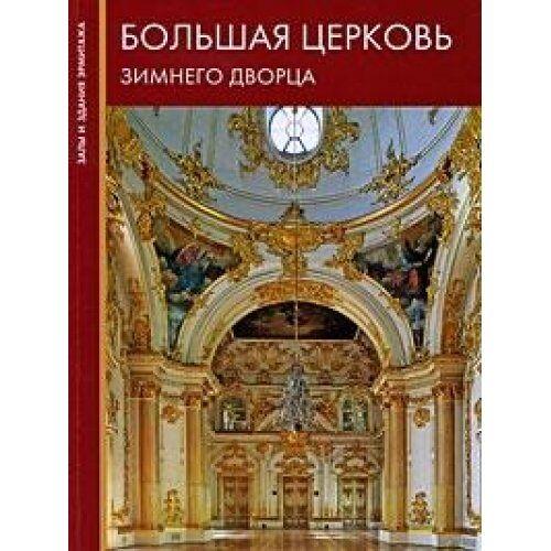 - Bolshaya tserkov Zimnego dvortsa - Preis vom 20.10.2020 04:55:35 h