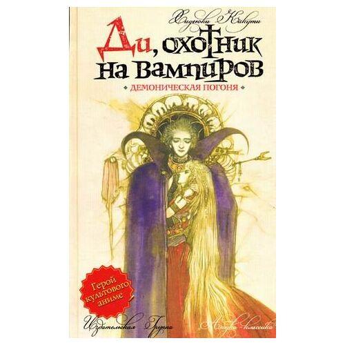 Kh Kikuti - Di, ohotnik na vampirov. Demonicheskaya pogonya - Preis vom 10.04.2021 04:53:14 h
