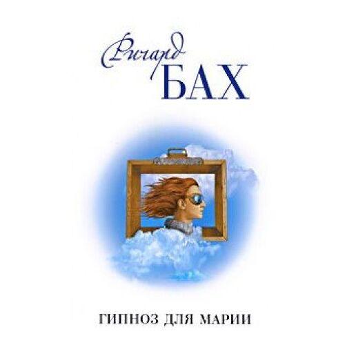 Richard Bach - Gipnoz dla Marii / Hypnotizing Maria (in Russischer Sprache / Russisch / Russian / kniga) - Preis vom 23.06.2020 05:06:13 h