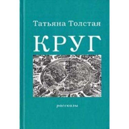 Tatjana Tolstaja - Krug - Preis vom 26.02.2021 06:01:53 h