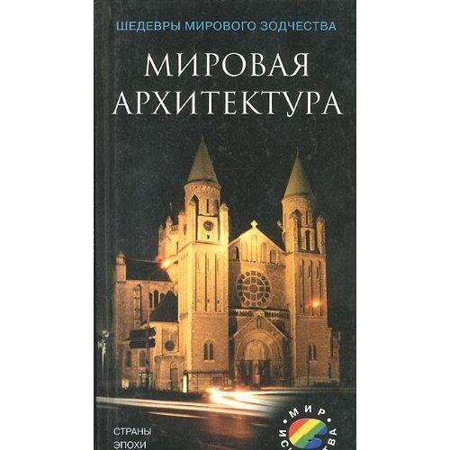 Afonkin S. - Mirovaja architektura (in Russischer Sprache / Russisch / Russian / kniga) - Preis vom 12.05.2021 04:50:50 h