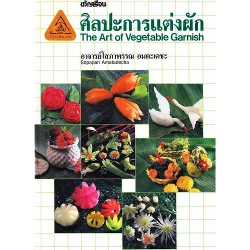 - The Art of Vegetable Garnish - Preis vom 14.04.2021 04:53:30 h