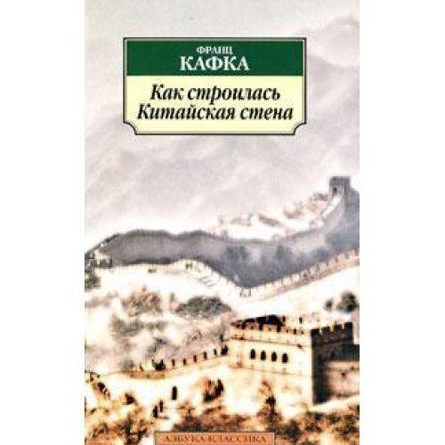 Franz Kafka - Kak stroilas Kitayskaya stena - Preis vom 31.03.2020 04:56:10 h