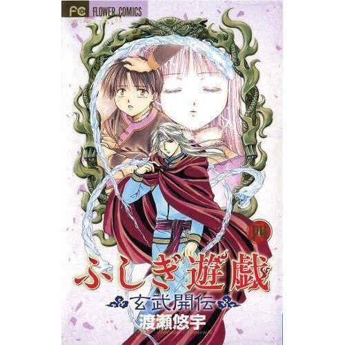 Yuu Watase - Fushigi Yûgi: Genbu Kaiden, Vol. 4 (FUSHIGI YUGI GENBU KAIDEN, Band 4) - Preis vom 22.10.2020 04:52:23 h