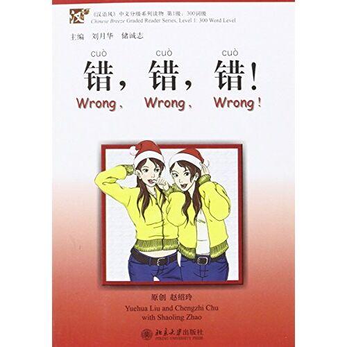 Yuehua Liu - Cuo, cuo, cuo! /Wrong, wrong, wrong! - Preis vom 11.05.2021 04:49:30 h